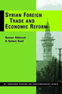 Syrian Foreign Trade and Economic Reform